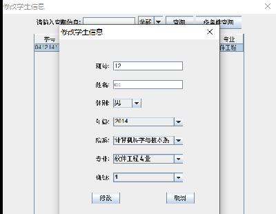 2841-java swing 学生管理系统源码 源代码