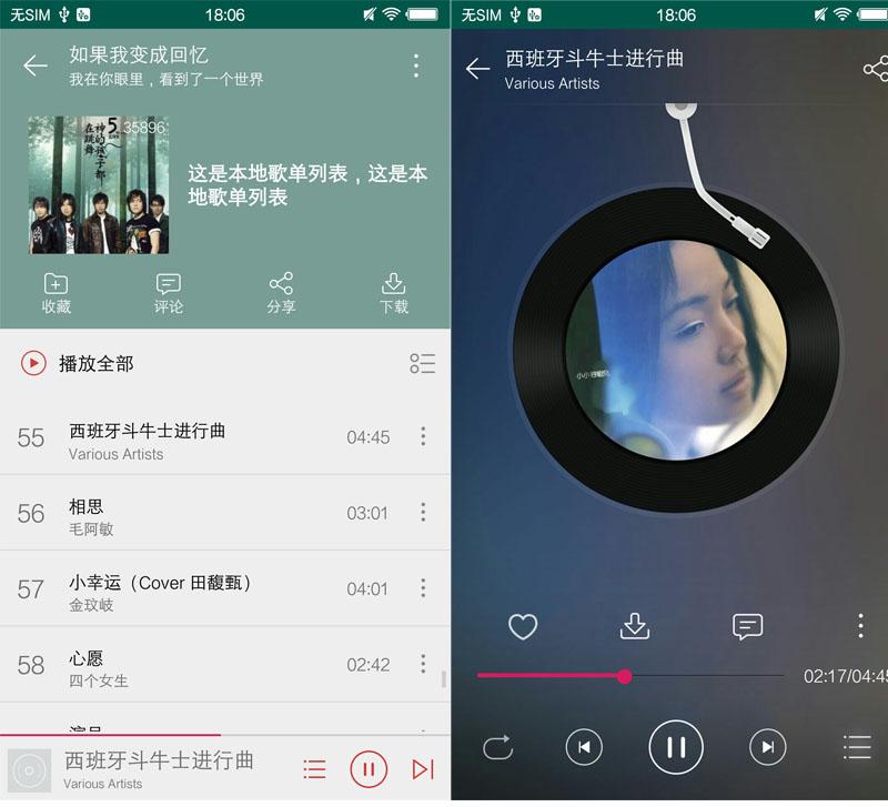 2856-安卓 仿网易云音乐App源码 源代码