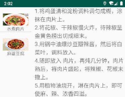 2868-安卓源代码 android菜谱源码