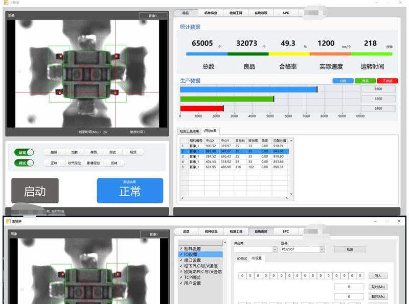 2906-labview通用视觉软件框架,机器视觉通用框架 通用视觉框