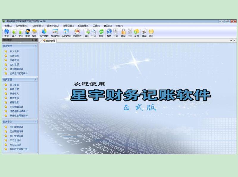 2908-星宇新款财务记账软件正式版店铺家庭理财收支应收付管理系统