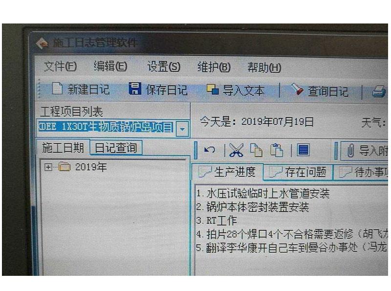 2910-施工日志管理软件6.0版本(无需加密锁)