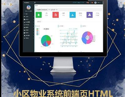 2963-layui小区物业管理系统html前端页面模板H5后台管理页面模板源码