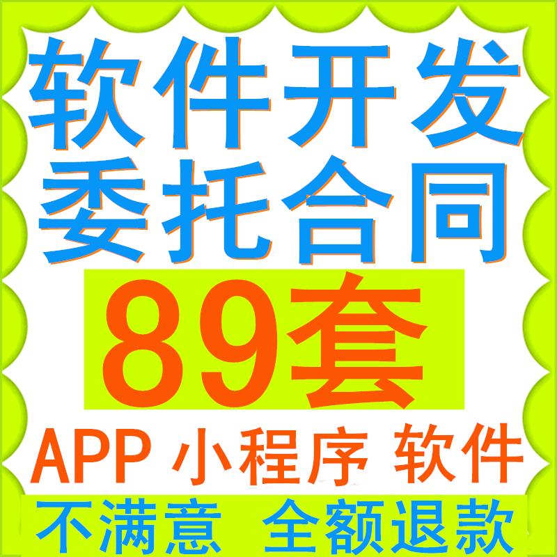 2984-软件开发委托合同协议书 APP应用 服务微信小程序范本模板