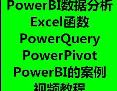 2986-Power BI数据分析视频教程Power Query数据清洗EXCEL PowerPivot