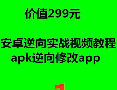 2987-安卓逆向实战视频教程 apk逆向修改app教程开发
