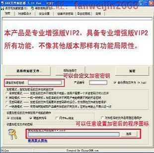 3005-EXE文件加密器一机一码软件加密VIP增强版EXE程序加密生成注册机