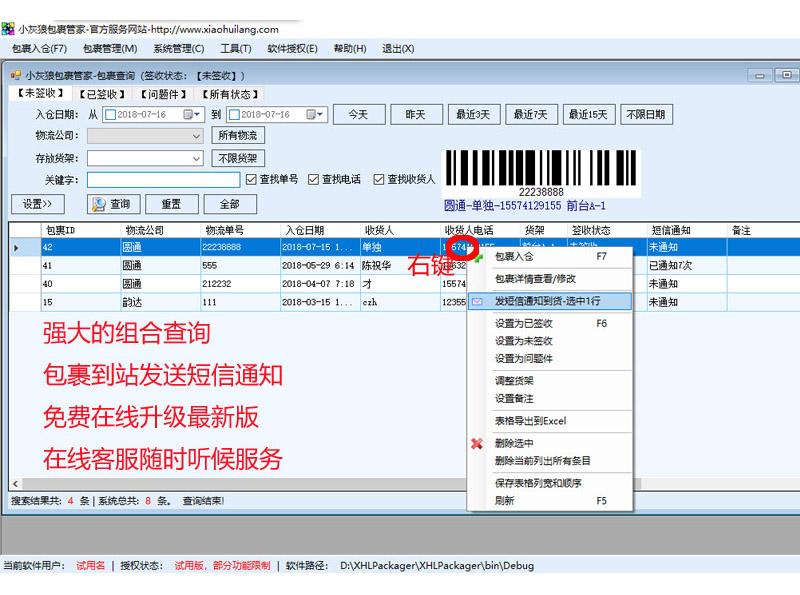 3009-小灰狼包裹管家-快递代收点包裹管理软件-快递代收软件正版直销
