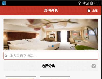 3011-安卓酒店预订app+源码+文档 android酒店房间预订 手机app