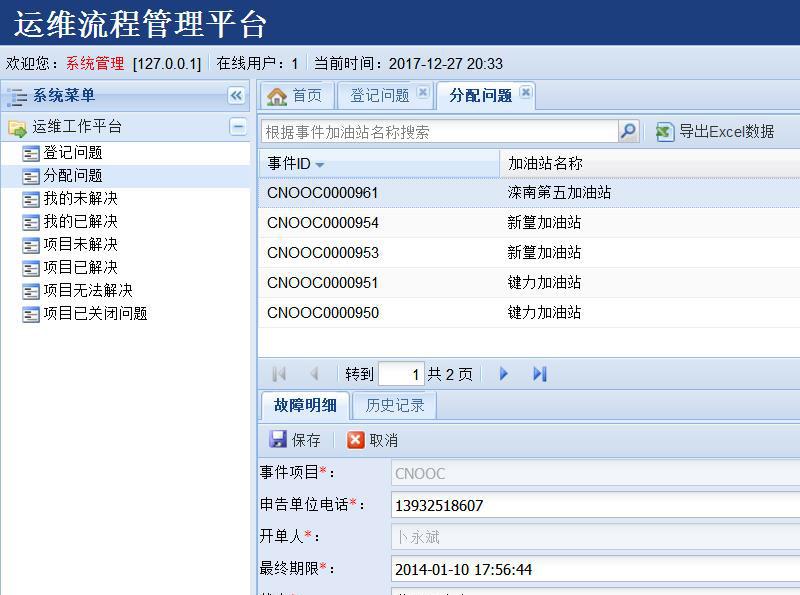 3014-运维管理系统 报修系统 派单管理系统 设备维修 工单管理系统
