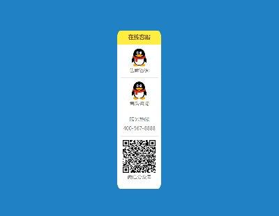 3023-网站在线客服代码 qq在线客服源码 微信二维码在线客服悬浮代码
