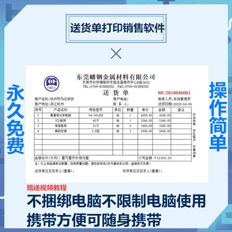 3033-送货单打印销售软件系统出库单发货管理系统票据收据无限制电脑