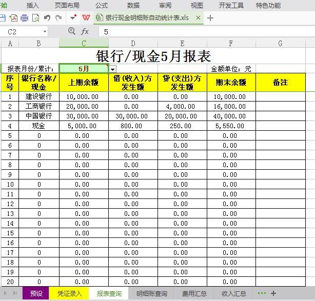 3034-EXCEL现金银行明细账日记账自动统计表存款管理出纳表格公式系统