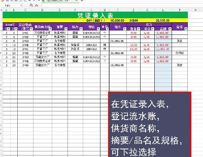 3038-excel应收应付表格系统 自动统计往来明细账管理表财务报表可打印