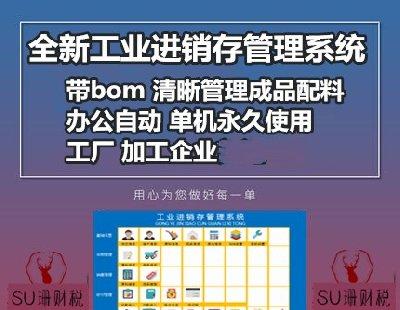 3045-全新工厂工业商业进销存库存管理表格式软件工业进销存带Bom