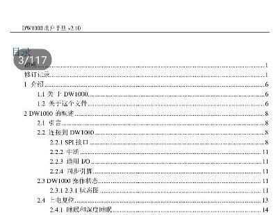 3057-UWB中文手册(非机器翻译)DW1000中文数据手册
