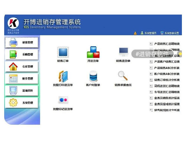 3116-进销存系统软件永久免费不限电脑 开博进销存标准版V7.58