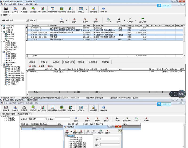 3118-非常好用的合同管理软件