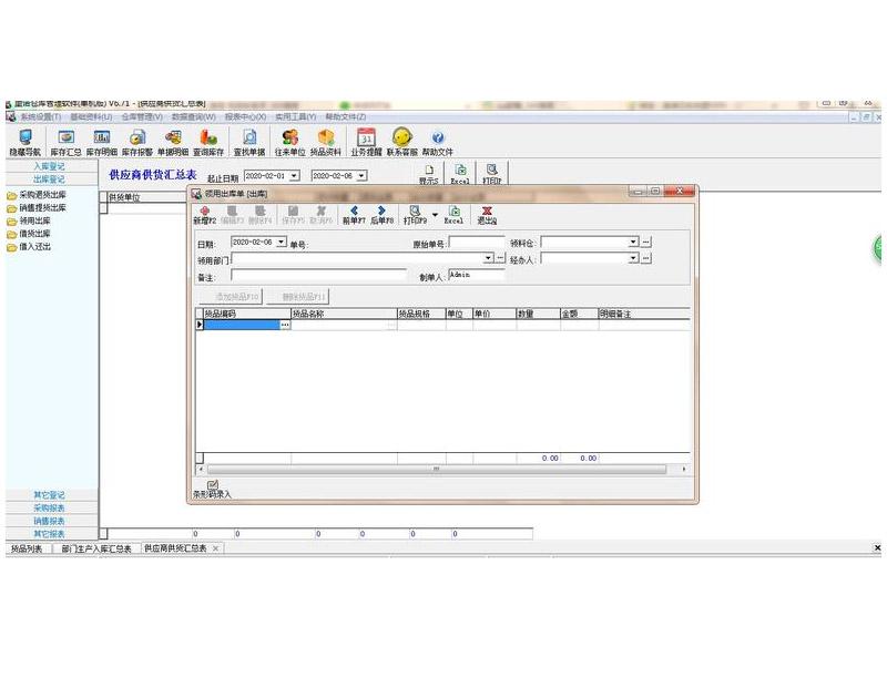 3130-小公司可用仓库管理软件
