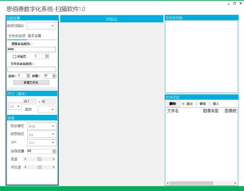 3139-档案数字化加工软件,扫描,图像,录入等