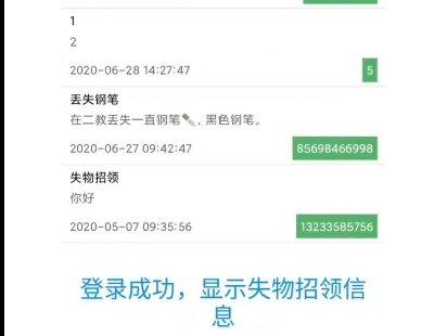 3143-Android studio安卓 校园失物招领系统源代码 bomb云数据库 带设计论文
