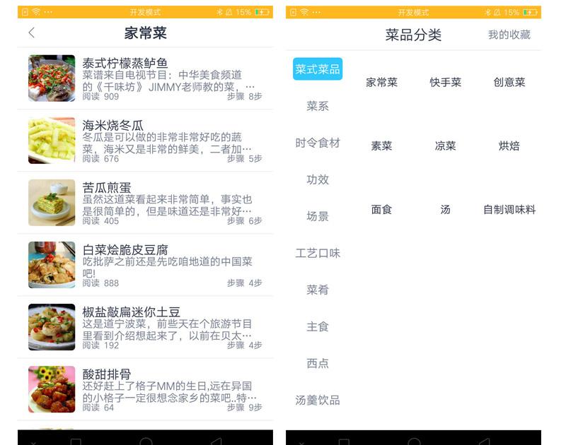 3149-安卓菜谱app开发 源码 源代码