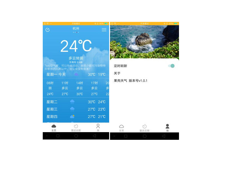 3150-Android 安卓天气预报开发 源码 源代码+文档