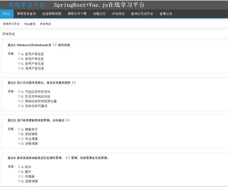 3161-SpringBoot+Vue.js在线学习平台 在线教育网站