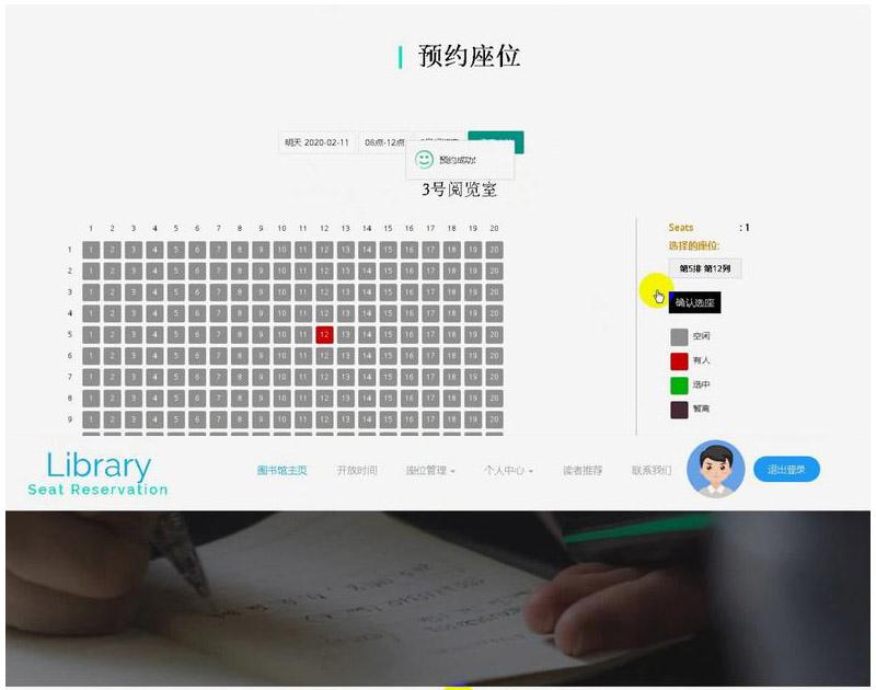 3177-ssm图书馆预约占座系统平台