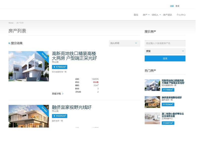 3178-SpringBoot房地产平台 房地产资讯发布平台
