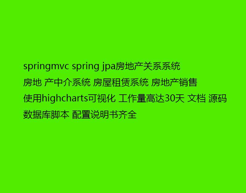 3187-springmvc spring jpa房地产关系系统 房地 产中介系统 房屋租赁系统 房地产销售