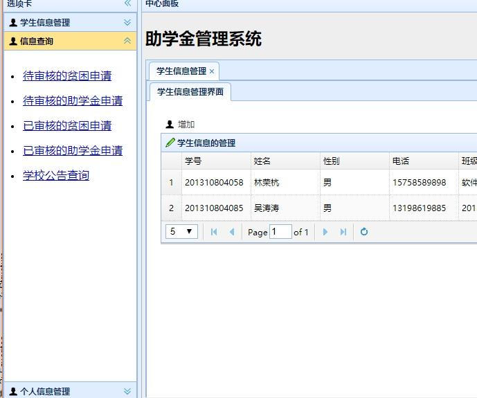 3189-java 助学金管理系统源码 源代码