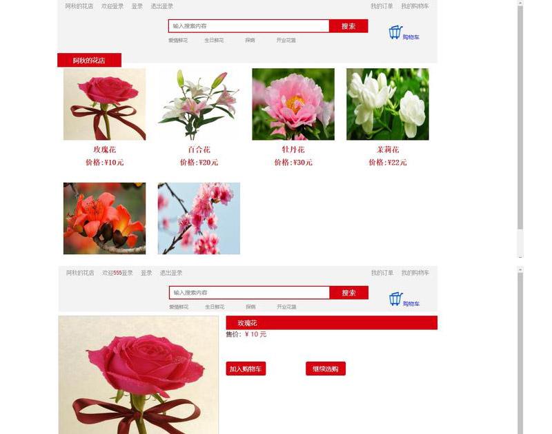 3195-Asp.net简单的购物网站源码 源代码