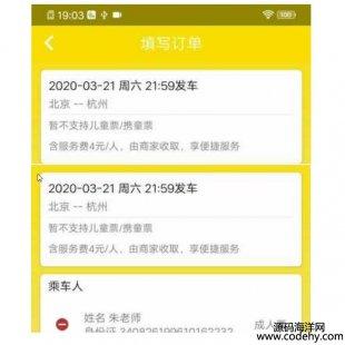 3224-自己设计制作的android手机购票软件,系列都在展示的视频