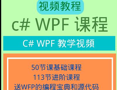3298-c#WPF视频教程新手零基础入门进阶自学教学编程开发就业培训课程