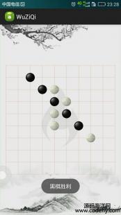 3297-java_android_0121 android 五子棋app源码(单机版)
