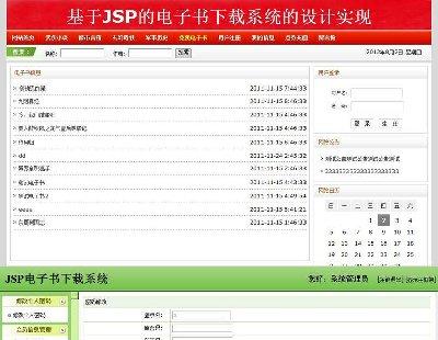 3368-基于JAVA JSP的电子书下载系统源码 源代码,sql server数据库带文档