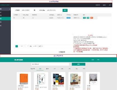 3375-网上购书系统源码 java,springboot,ssm,thymeleaf, mysql