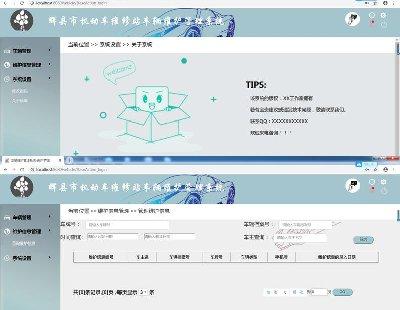 3385-java ssh+mysql车辆维护管理系统源码