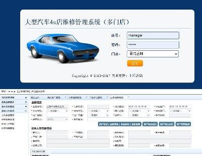 3392-asp.net c#源码大型汽车4S店管理系统 多门店