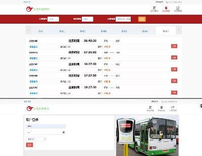 3401-公交管理系统源码 源代码java+jsp+servlet+mysql+eclipse
