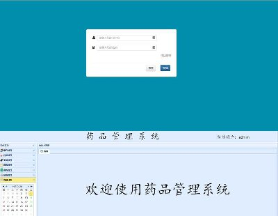 3403-ssm药品管理系统源码 源代码 Spring+SpringMVC+Mybatis+mysql+easyui
