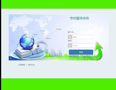 3416-c#源码~专利管理系统,MVC,bootstrap,.NET