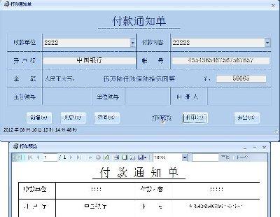 3417-C#源码~收据票据通知单打印管理