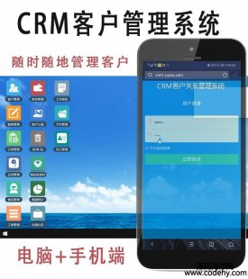 3419-CRM 客户管理系统网页版 支持电脑 手机端无限制asp